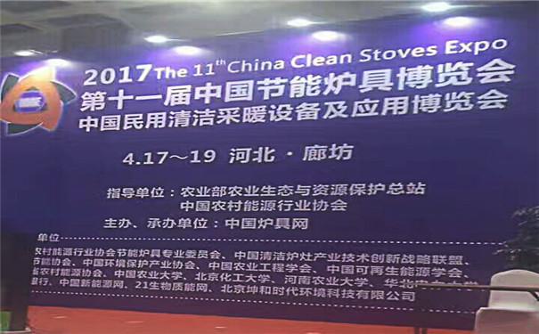 生物质颗粒机生产厂家展会