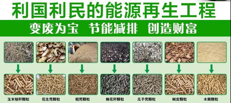 各种生物质燃料颗粒