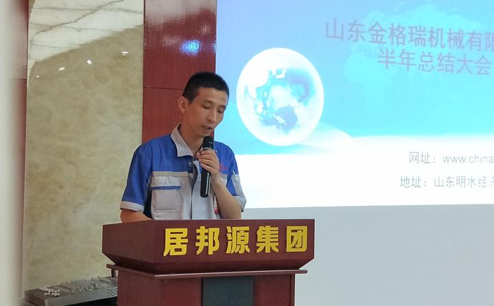 颗粒机生产部部长赵广宁
